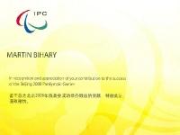 2008_8_peking2